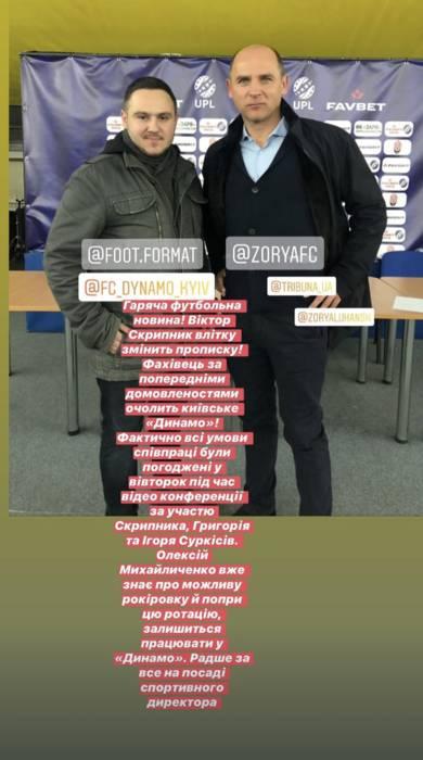 Скрипник летом возглавит Динамо –журналист Ящук