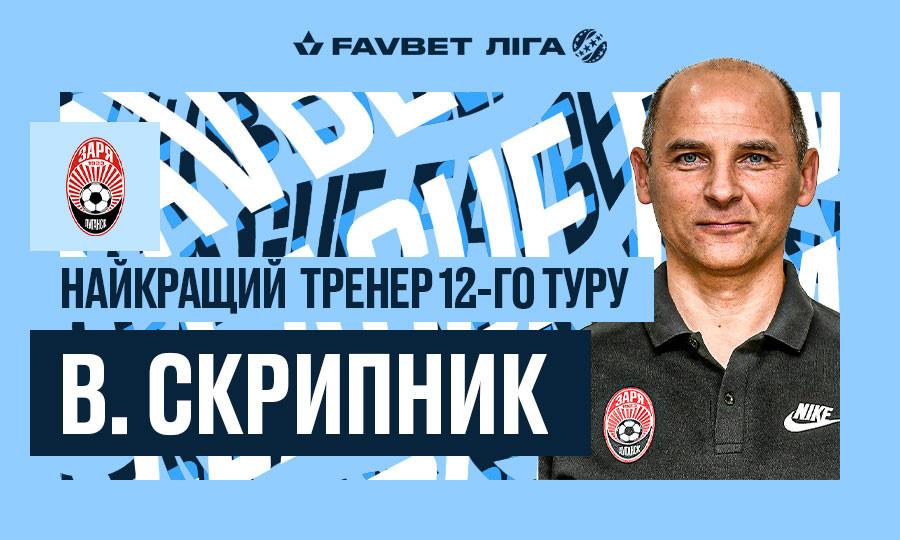Скрипник - лучший тренер 12-го тура чемпионата Украины