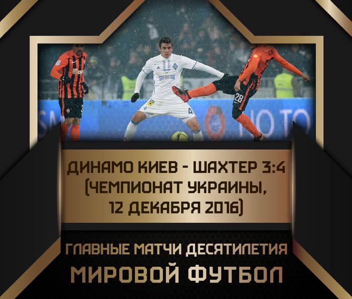 чемпионат украины 2018-19