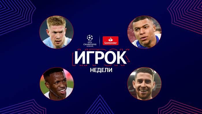 Мбаппе и Винисиус - среди претендентов на звание лучшего игрока недели в Лиге чемпионов