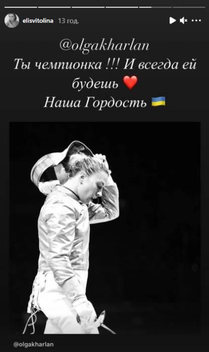 Первая ракетка Украины Элина Свитолина поддержала Ольгу Харлан