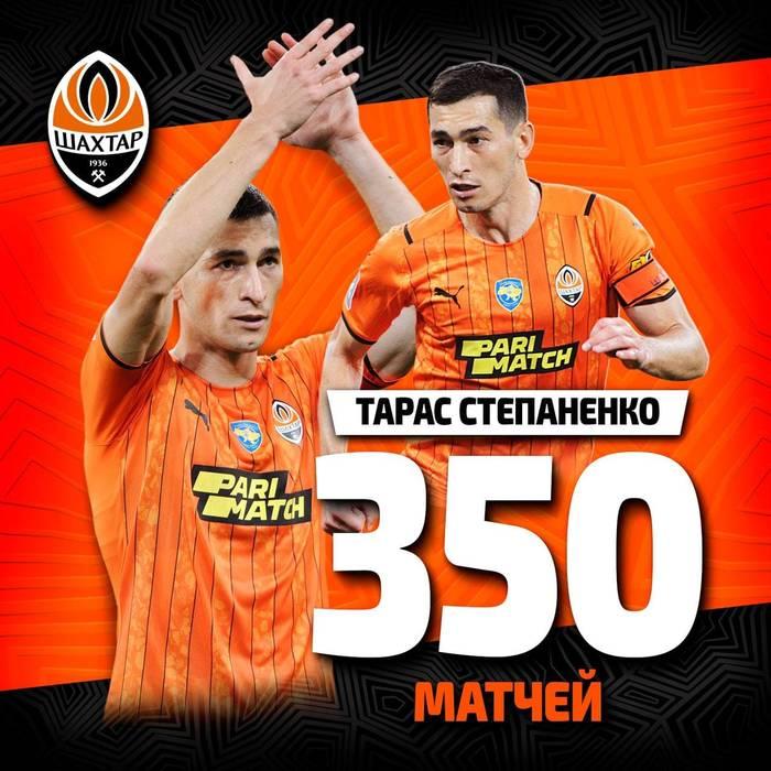 350-й матч Тараса Степаненко